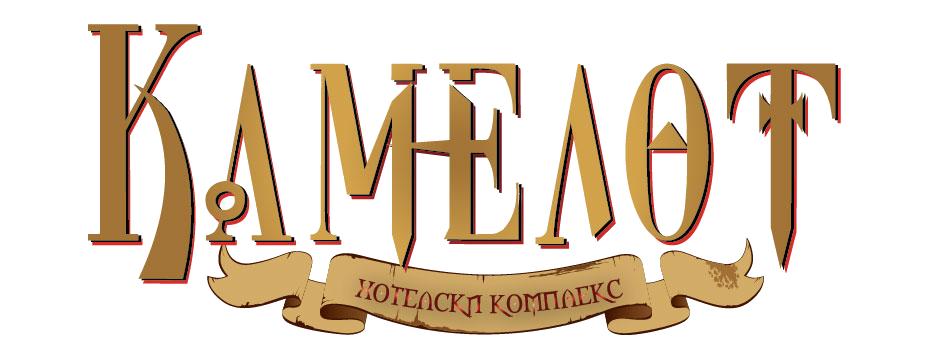 Комплекс Камелот