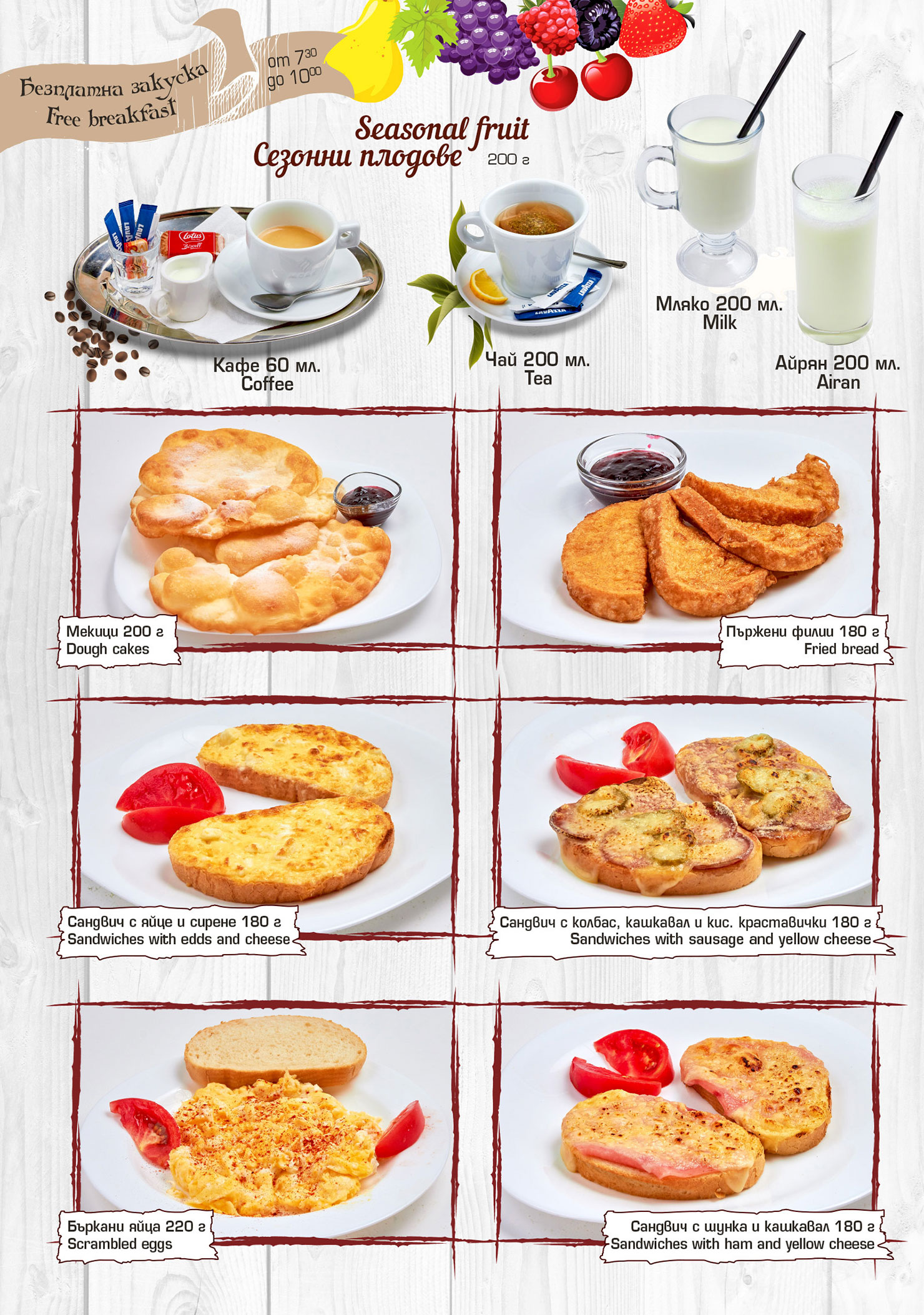 Меню за закуска Комплекс Камелот